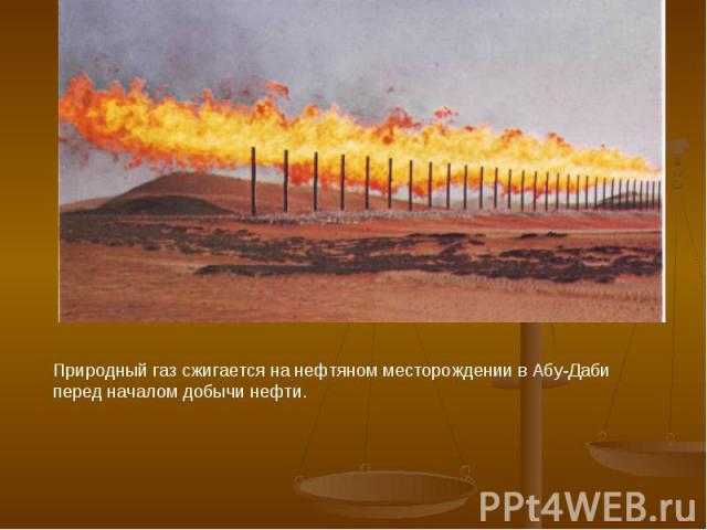Природный газ сжигается на нефтяном месторождении в Абу-Даби перед началом добычи нефти.