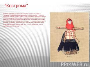 """""""Кострома"""" Главным действующим лицом было чучело из рогож и соломы — """"Кострома""""."""