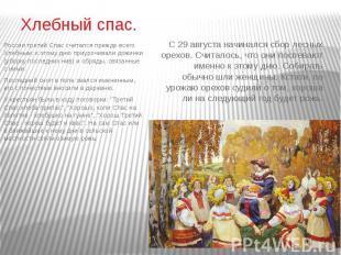 Хлебный спас. России третий Спас считался прежде всего Хлебным: к этому дню приу