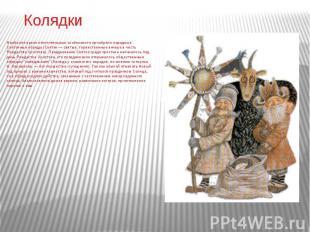 Колядки Наиболее яркие отличительные особенности приобрели народные Святочные об