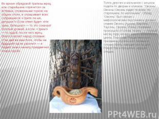 Во время обрядовой трапезы жрец или старейшина «прячется» за яствами, сложенными