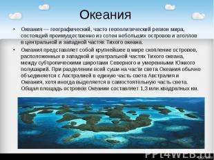 Океания Океания — географический, часто геополитический регион мира, состоящий п