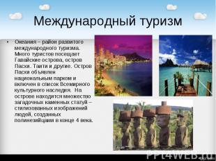 Международный туризм Океания – район развитого международного туризма. Много тур