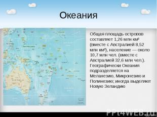 Океания Общая площадь островов составляет 1,26 млн км² (вместе с Австралией 8,52