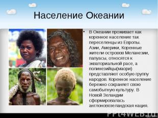 Население Океании В Океании проживает как коренное население так переселенцы из