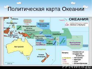 Политическая карта Океании