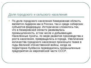 Доля городского и сельского населения По доле городского населения Кемеровская о