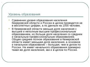 Уровень образования Сравнение уровня образования населения Кемеровской области и