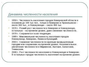 Динамика численности населения 1959 г. Численность населения городов Кемеровской