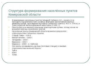 Структура формирования населённых пунктов Кемеровской области Формирование насел