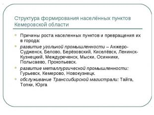 Структура формирования населённых пунктов Кемеровской области Причины роста насе