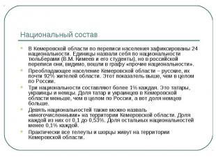 Национальный состав В Кемеровской области по переписи населения зафиксированы 24