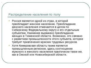 Распределение населения по полу Россия является одной из стран, в которой преобл