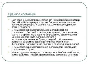 Брачное состояние Для сравнения брачного состояния Кемеровской области и Российс