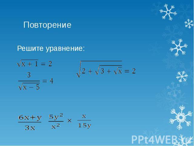 Повторение Решите уравнение: –