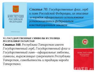 Статья 70. Государственные флаг, герб и гимн Российской Федерации, их описание и