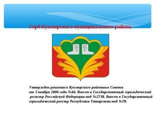 Герб Кукморского муниципального районаУтвержден решением Кукморского районного С