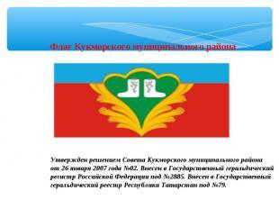 Флаг Кукморского муниципального районаУтвержден решением Совета Кукморского муни