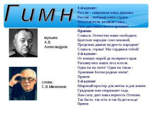 Гимн1-й куплет:Россия - священная наша держава,Россия - любимая наша страна.Могу