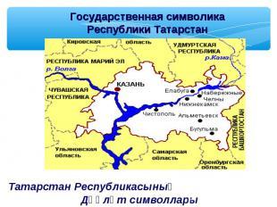 Государственная символикаРеспублики Татарстан Татарстан РеспубликасыныңДәүләт си