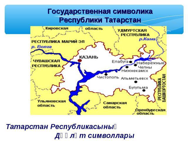 Государственная символикаРеспублики Татарстан Татарстан РеспубликасыныңДәүләт символлары