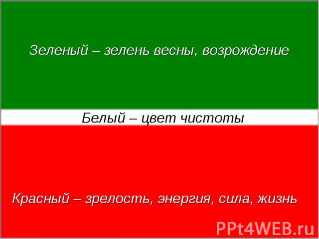 Зеленый – зелень весны, возрождениеБелый – цвет чистотыКрасный – зрелость, энергия, сила, жизнь
