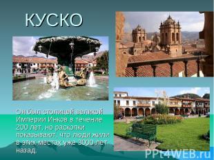 КУСКО Он был столицей великой Империи Инков в течение 200 лет, но раскопки показ