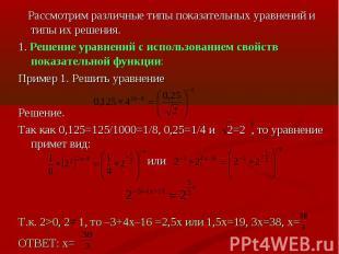 Рассмотрим различные типы показательных уравнений и типы их решения.1. Решение у