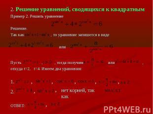 2. Решение уравнений, сводящихся к квадратнымПример 2. Решить уравнениеРешение.Т