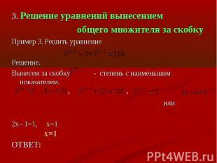 3. Решение уравнений вынесением общего множителя за скобкуПример 3. Решить уравн