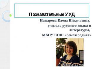Познавательные УУД Назырова Елена Николаевна, учитель русского языка и литератур