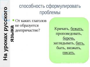 На уроках русского языка способность сформулировать проблемы От каких глаголов н