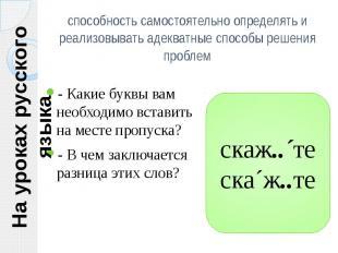 На уроках русского языка способность самостоятельно определять и реализовывать а