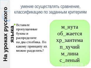 На уроках русского языка умение осуществлять сравнение, классификацию по заданны