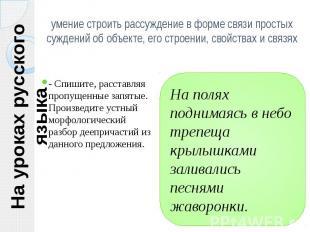 На уроках русского языка умение строить рассуждение в форме связи простых сужден
