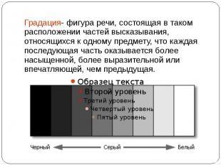 Градация-фигура речи, состоящая в таком расположении частей высказывания, относ