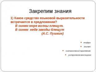 Закрепим знания 1) Какое средство языковой выразительности встречается в предлож