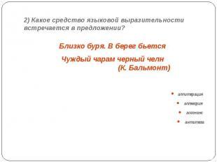 2) Какое средство языковой выразительности встречается в предложении? Близко бур