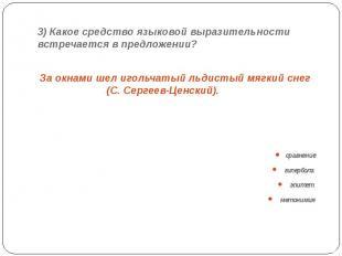 3) Какое средство языковой выразительности встречается в предложении? За окнами