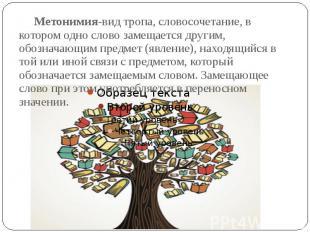 Метонимия-видтропа, словосочетание, в котором одно слово замещается другим, обо