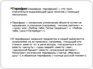 Перифраз (перефраз, перифраза) — это троп, описательно выражающий одно понятие с