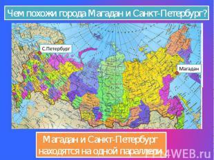 Чем похожи города Магадан и Санкт-Петербург? Магадан и Санкт-Петербург находятся