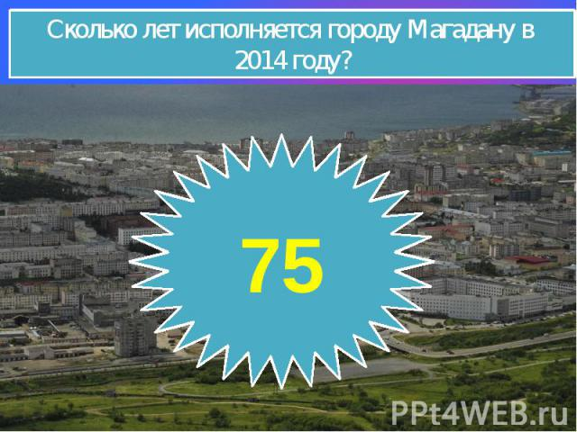 Сколько лет исполняется городу Магадану в 2014 году?