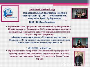 2007-2008 учебный годОбразовательная программа «Войди в мир музыки» пр. ОФ Роман