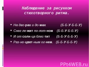 Наблюдение за рисунком стихотворного ритма. На дво-рахи до-мах (Б-Б-У-Б-Б-У)Сне