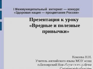 I Межмуниципальный интернет — конкурс «Здоровая нация — процветание России» През