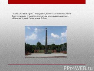 Памятный камень Героям – подводникам, трагически погибшим в 2000г в Баренцевом