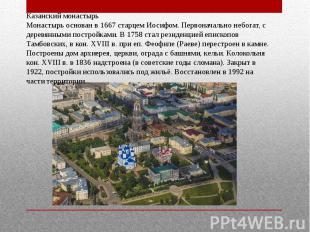 Казанский монастырьМонастырь основан в 1667 старцем Иосифом. Первоначально небог