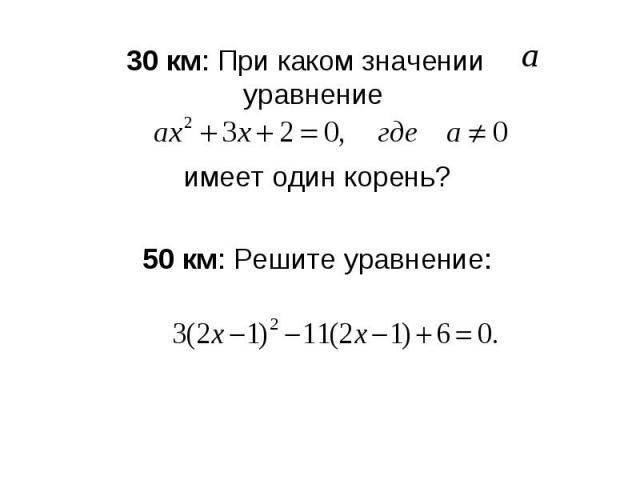 30 км: При каком значении уравнение имеет один корень?50 км: Решите уравнение: