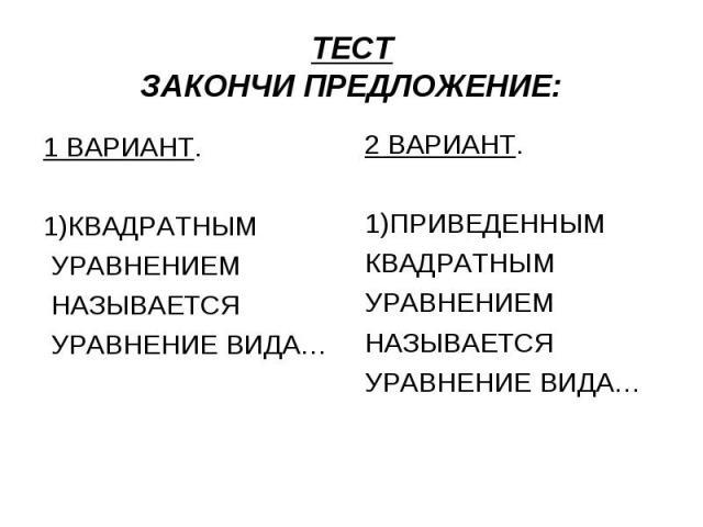 ТЕСТЗАКОНЧИ ПРЕДЛОЖЕНИЕ: